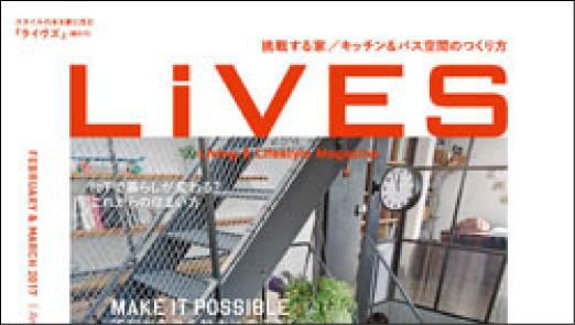 LiVES(ライヴズ) 2017年2月号 VOL.91 に掲載