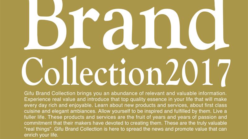 日本全国都道府県 一流店大図鑑「Brand Collection」に紹介いただきました