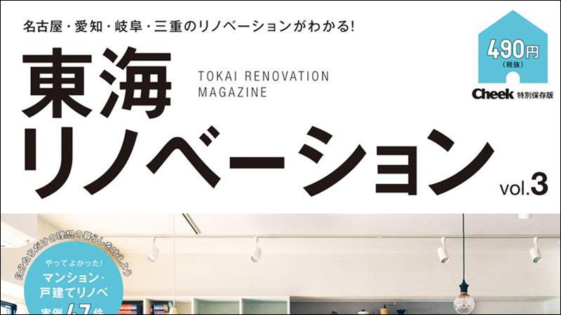 雑誌「東海リノベーション vol.3」