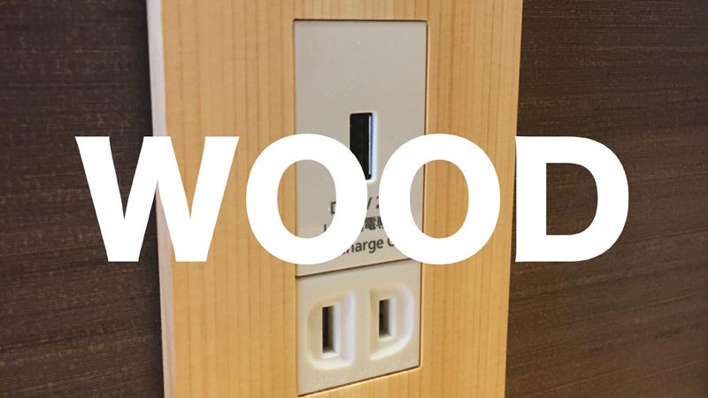 充電用USBコンセント2