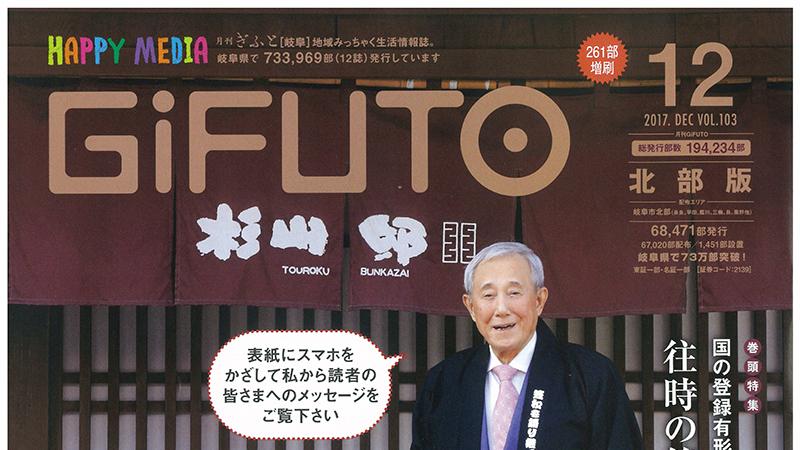 GiFUTO 2017年11月20日発行号掲載